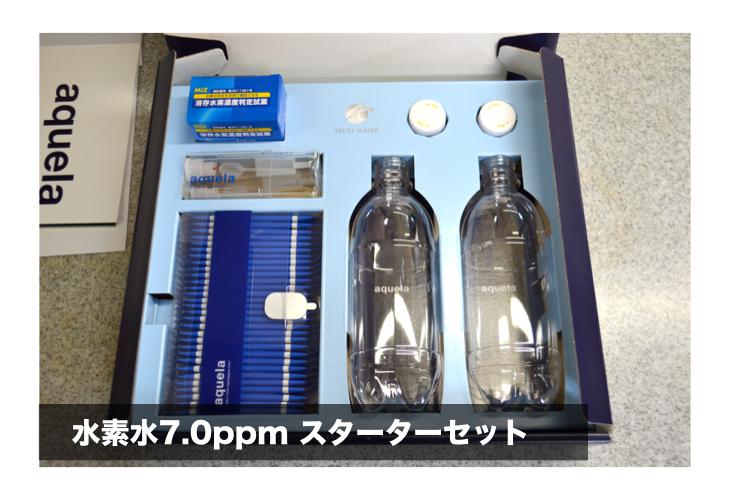 水素水7.0ppmスターターセット