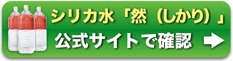 shikari_btn