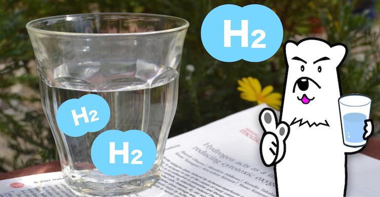 水素水とは