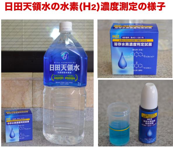 日田天領水の水素含有量を調査