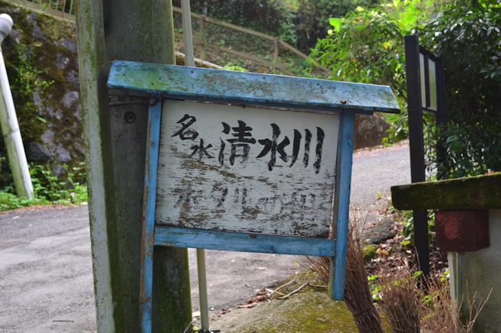 souzugawa2