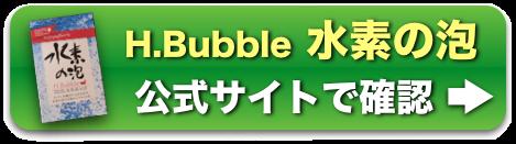 h-bubble%e6%b0%b4%e7%b4%a0%e3%81%ae%e6%b3%a1-official