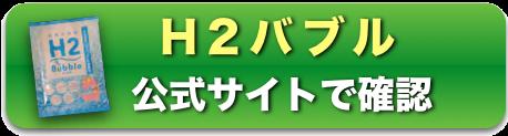 h2bubble-official